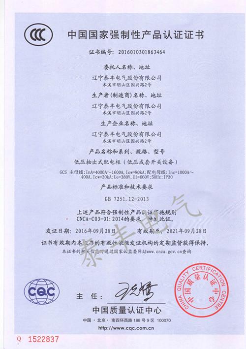 中国国家强制性产品认证证书CCC-2