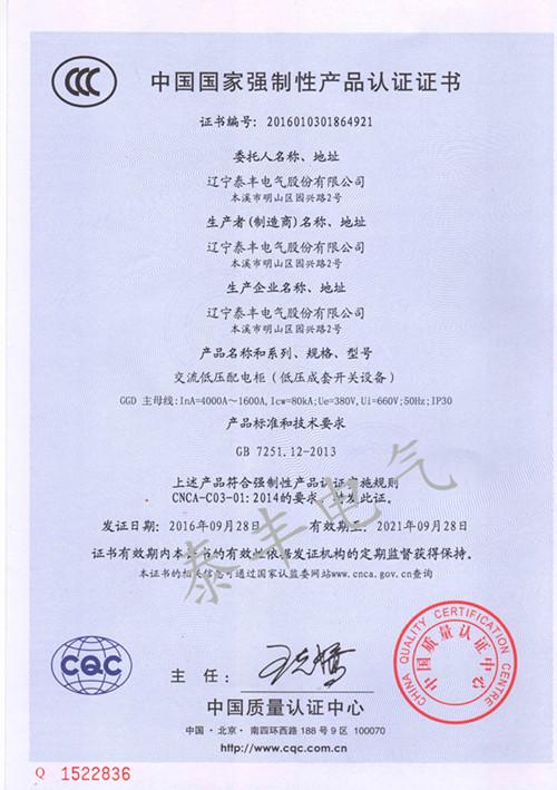 中国国家强制性产品认证证书CCC-1